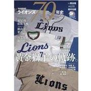 ライオンズ70年史 1951-2020 [ムックその他]