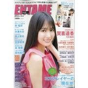 ENTAME (エンタメ) 2020年 10月号 [雑誌]
