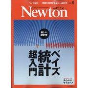 Newton (ニュートン) 2020年 09月号 [雑誌]