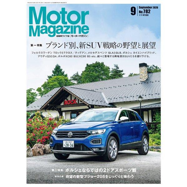 Motor Magazine (モーター マガジン) 2020年 09月号 [雑誌]