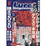 Lure magazine (ルアーマガジン) 2020年 09月号 [雑誌]