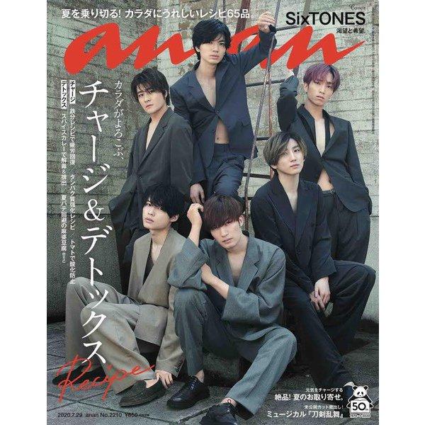 an・an (アン・アン) 2020年 7/29号 [雑誌]