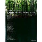 CD+楽譜集 宮崎駿&スタジオジブリ・サウンズ 決定版 [ムックその他]