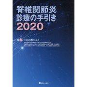 脊椎関節炎診療の手引き〈2020〉 [単行本]