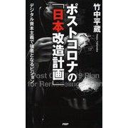 ポストコロナの「日本改造計画」―デジタル資本主義で強者となるビジョン [単行本]