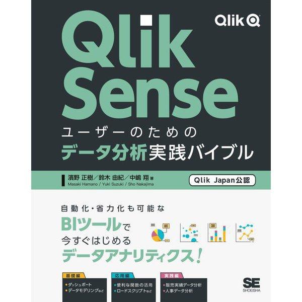 Qlik Senseユーザーのためのデータ分析実践バイブル Qlik Japan公認 [単行本]
