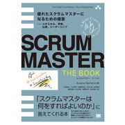 SCRUMMASTER THE BOOK―優れたスクラムマスターになるための極意-メタスキル、学習、心理、リーダーシップ [単行本]