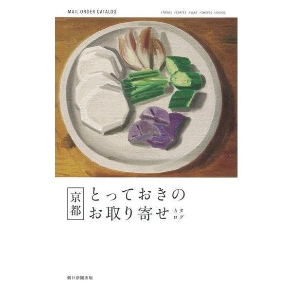 京都とっておきのお取り寄せカタログ [単行本]
