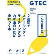 GTEC 2週間でスピーキング・ライティングの力が面白いほど身につく本Type-Advanced [単行本]