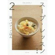 スープ・レッスン〈2〉麺・パン・ごはん [単行本]