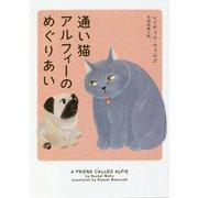 通い猫アルフィーのめぐりあい(ハーパーBOOKS) [文庫]