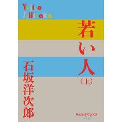 若い人〈上〉(P+D BOOKS) [単行本]