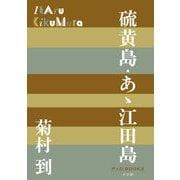 硫黄島・あゝ江田島(P+D BOOKS) [単行本]