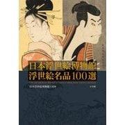 日本浮世絵博物館 浮世絵名品100選 [単行本]
