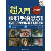 「超入門」眼科手術基本術式〈51〉WEB動画とシェーマでまるごと理解 改訂版;第2版 [単行本]