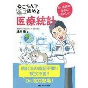 ねころんで読める医療統計―Dr.浅井の本当にやさしい [単行本]