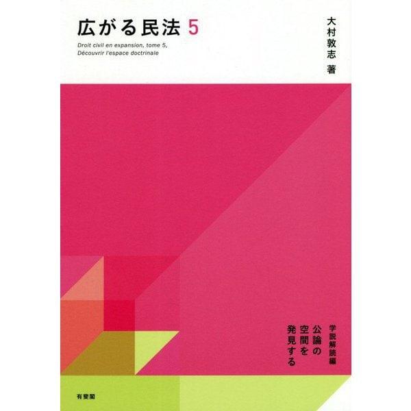広がる民法〈5〉学説解読編―公論の空間を発見する [単行本]