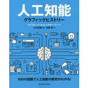 人工知能―グラフィックヒストリー [単行本]