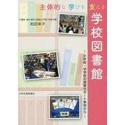 主体的な学びを支える学校図書館―小学校・中学校の授業サポート事例から [単行本]