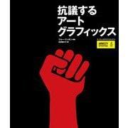 抗議するアートグラフィックス [単行本]