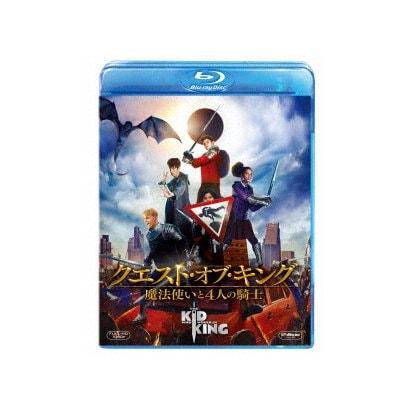 クエスト・オブ・キング 魔法使いと4人の騎士 [Blu-ray Disc]