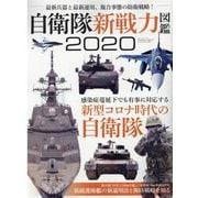 自衛隊 新戦力 図鑑 2020 [ムックその他]