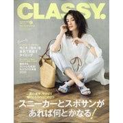 CLASSY. (クラッシィ) 2020年 09月号 [雑誌]