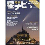 月刊 星ナビ 2020年 09月号 [雑誌]