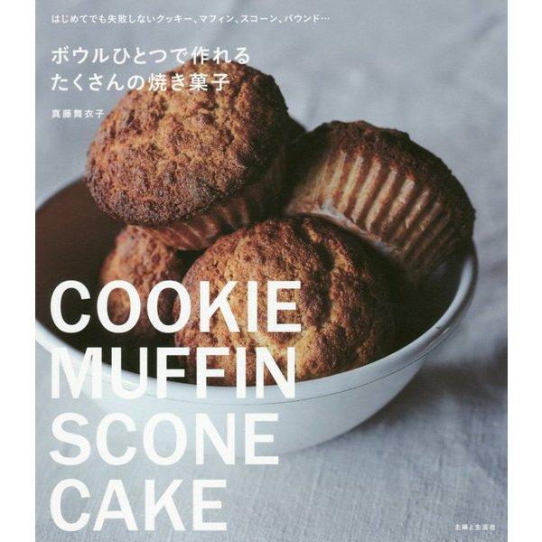 ボウルひとつで作れるたくさんの焼き菓子―はじめてでも失敗しないクッキー、マフィン、スコーン、パウンド… [単行本]