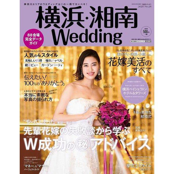 横浜・湘南Wedding No.28(生活シリーズ) [ムックその他]