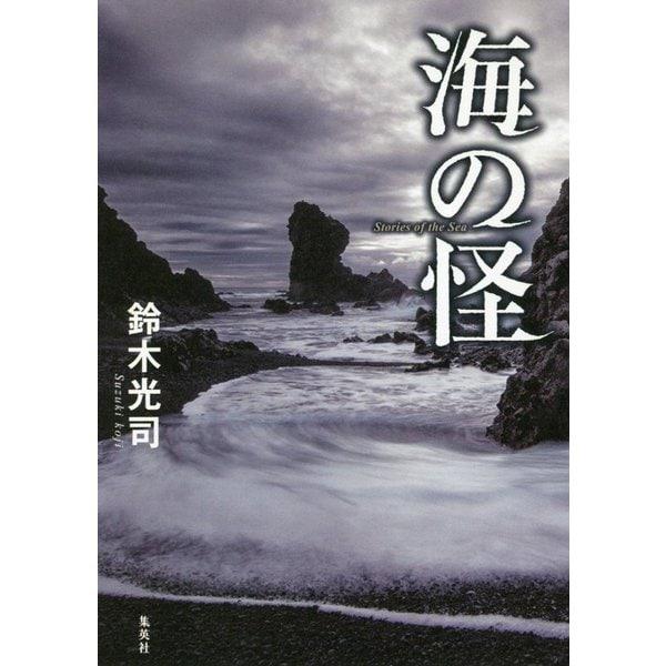 海の怪 [単行本]