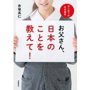 お父さん、日本のことを教えて!―はじめての日本国史 [単行本]