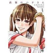 高嶺のハナさん ( 3)(ニチブンコミックス) [コミック]