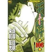 天牌 (106)-麻雀飛龍伝説(ニチブンコミックス) [コミック]