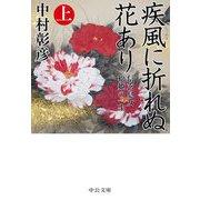 疾風に折れぬ花あり〈上〉―信玄息女松姫の一生(中公文庫) [文庫]