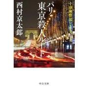 パリ・東京殺人ルート 新装版;改版 (中公文庫) [文庫]