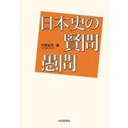 日本史の賢問愚問 [単行本]