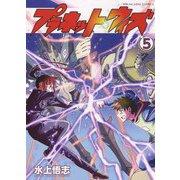 プラネット・ウィズ 5<5巻>(YKコミックス) [コミック]