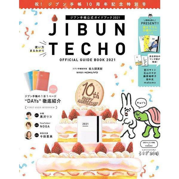 ジブン手帳公式ガイドブック〈2021〉 [単行本]