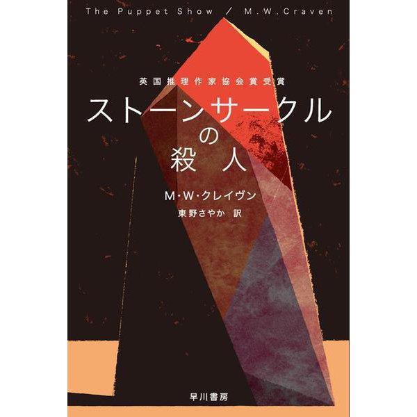 ストーンサークルの殺人(ハヤカワ・ミステリ文庫) [文庫]