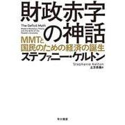 財政赤字の神話―MMTと国民のための経済の誕生 [単行本]