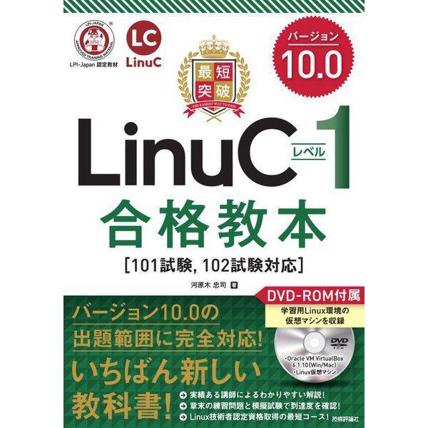 最短突破 LinuCレベル1 バージョン10.0合格教本 101試験、102試験対応 [単行本]