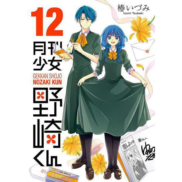 月刊少女野崎くん(12)(ガンガンコミックスONLINE) [コミック]