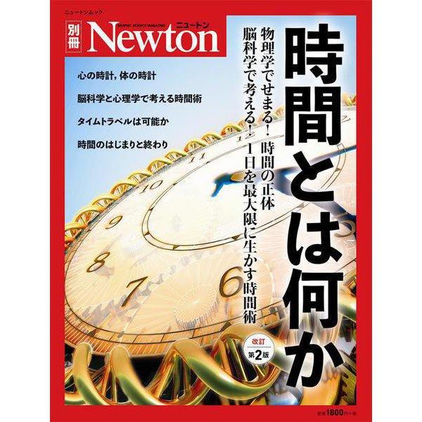 Newton別冊 時間とは何か 改訂第2 版 [ムックその他]