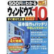 500円でわかるウィンドウズ10 最新版 [ムックその他]