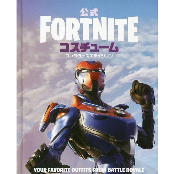 公式 FORTNITE コスチューム―コレクターズエディション [単行本]