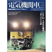 電気機関車EX (エクスプローラ) Vol.16 [ムックその他]