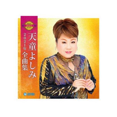 天童よしみ/天童よしみ2021年全曲集