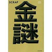 SCRAP 金謎 [単行本]