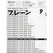 ブレーン 2020年 09月号 [雑誌]
